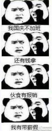 你国庆加班熊猫表情包(你国庆加班表情大全) 最新版图片