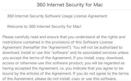 mac系统如何使用360杀毒截图