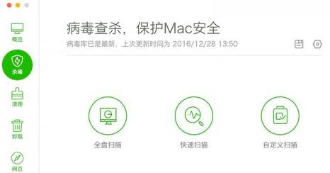 mac系统如何使用360杀毒界面