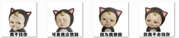 你这样会失去宝宝表情包免费版v1.0 免费版图片