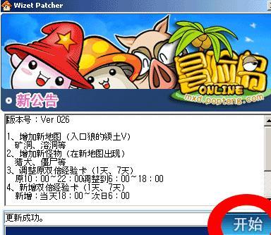 冒险岛官方更新补丁(游戏更新) v146 官方版