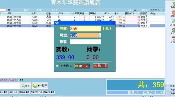 一店通服装店收银系统正式版(简单的收银管理软件) v2.2.0.0 pc版