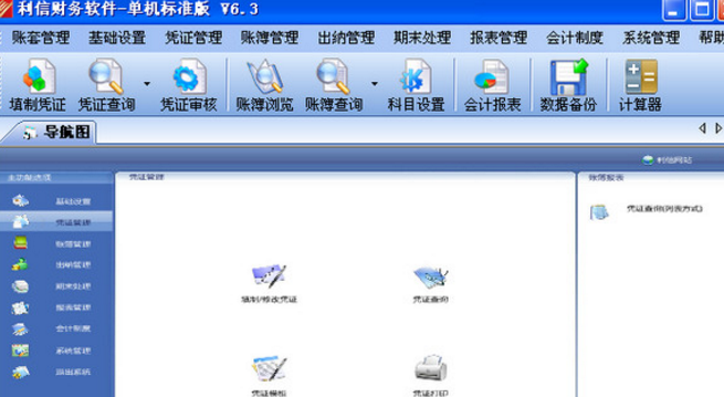 利信财务软件单机标准版