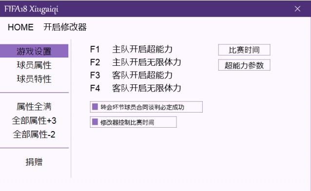 FIFA18全版本多功能修改器下载(无限体力,超能