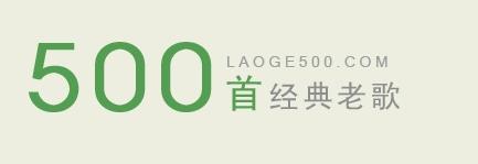 500首经典老歌