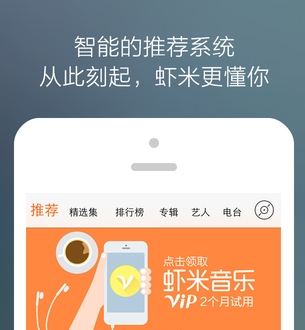 苹果手机iphone版(图片手机音乐播放器)v6.1.8ios免费版华为音乐微博虾米保存在哪里图片