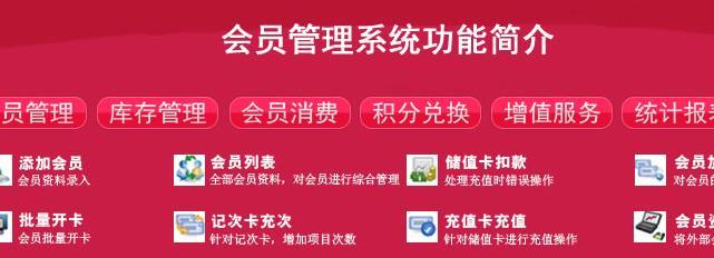 眼镜店会员积分管理系统中文版下载(眼镜店管