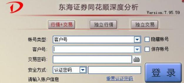 Donghaitong-Donghai证券移动账户开设和交易财务管理软件