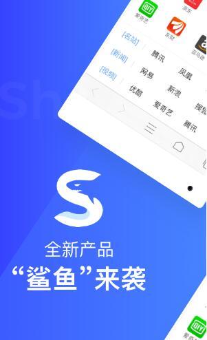 鲨鱼浏览器手机app