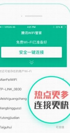 腾讯Wifi管家IOS版预览