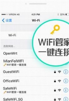 腾讯Wifi管家IOS版特点