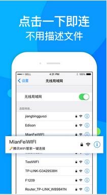 腾讯Wifi管家IOS版特色