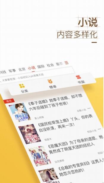 搜狐新闻手机版