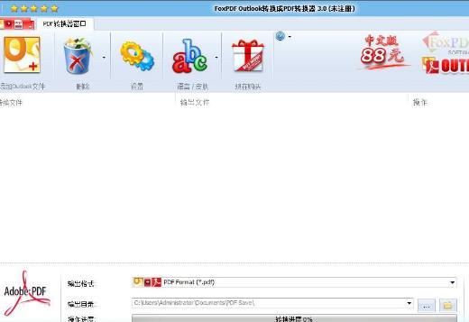 邮件Outlook转换成PDF转换器PC版