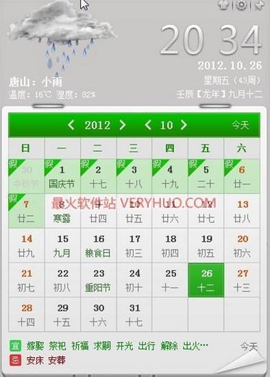 人生日历2017桌面版(万年历) v5.1.8.258 最新版图片