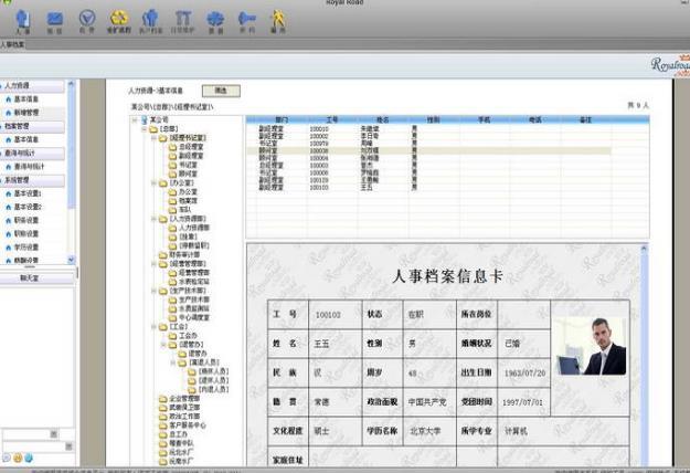 诺亚人力资源与档案管理系统最新版下载(人力