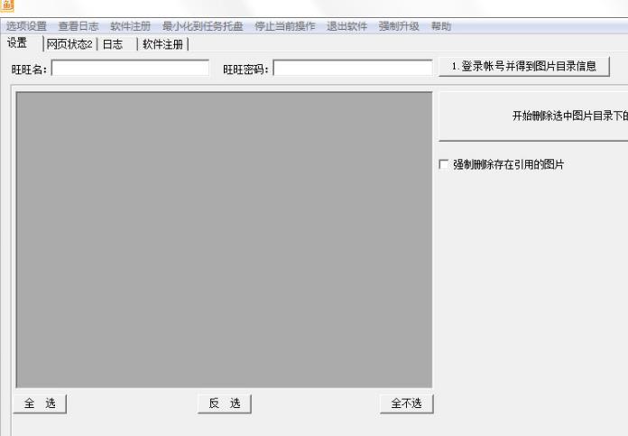 千鱼自动删除淘宝空间图片专家中文版下载 批量图片清理工具 v1.4 免