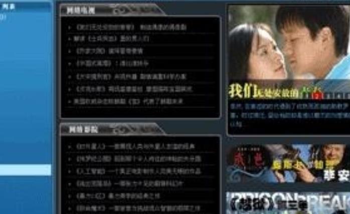同时,联播网播放器使用了国际最先进的,中国自主知识产权的avs音视频