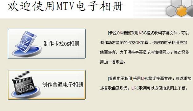 有声数码MTV电子相册制作系统2008图片