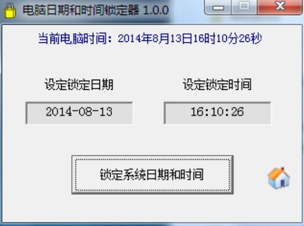 电脑日期和时间锁定器正式版截图