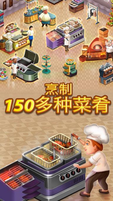 星级厨师手机版