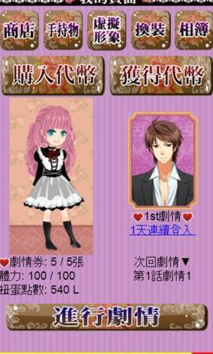 禁忌的恋情2汉化版截图