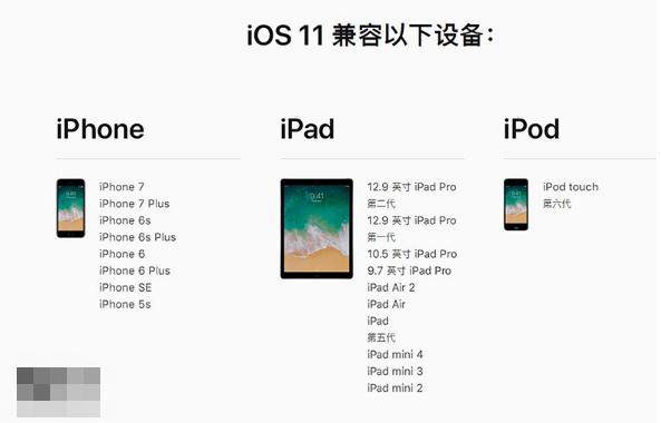 苹果iOS 11.1 开发者预览版beta2固件