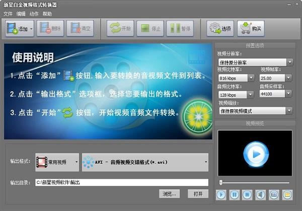 新星白金视频格式转换器