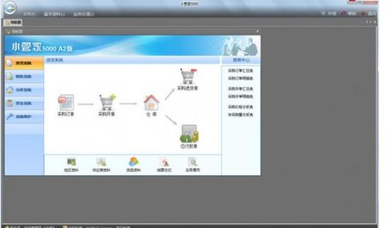 小管家财务管理软件PC版