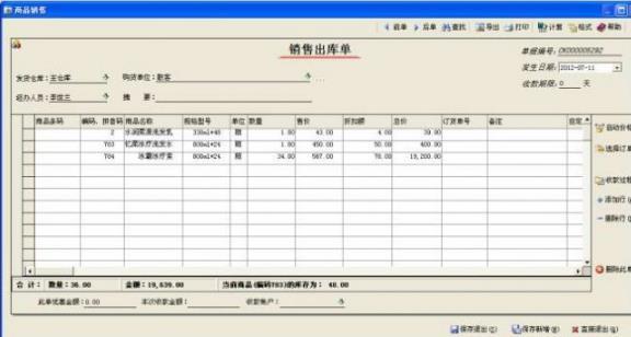 小管家财务管理软件PC版图片