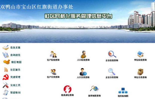 南京人口管理干部学院_人口信息管理平台
