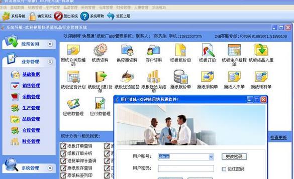 快易通纸板行业管理软件中文版图片