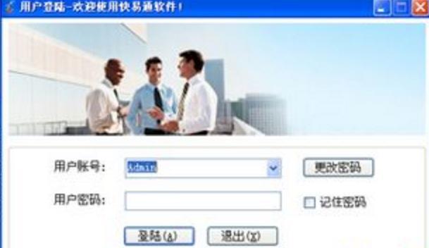 快易通纸板行业管理软件中文版