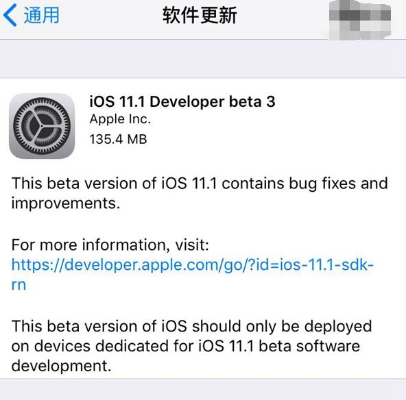 苹果iOS11.1Beta3固件 for iPhone8下载