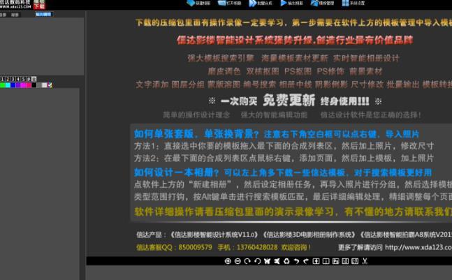 信达系统图像智设计形状专业版下载(照片制影楼蜂窝设计图片