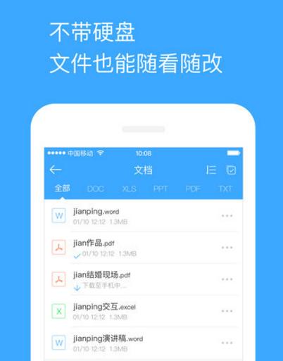 玩客云app
