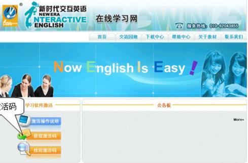 新时代交互英语客户端官方版