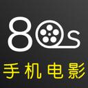80s手机电影迅雷下载神器安卓版