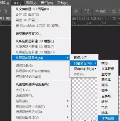 Adobe Photoshop CC 2018新功能