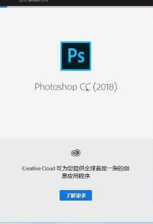 Photoshop CC 2018 Mac版界面