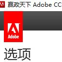 赢政天下 Adobe CC 2018 大师版