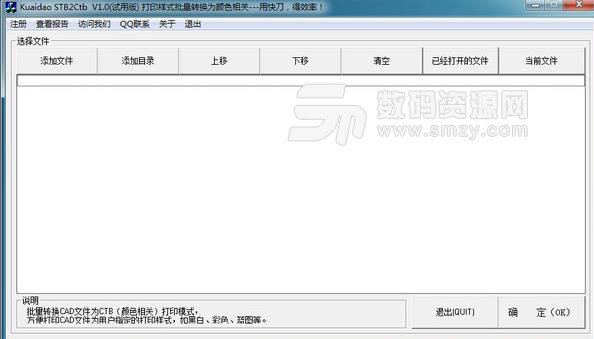 CAD打印样式编辑PC版下载(CAD打印菜单)v中望cad软件转换图片