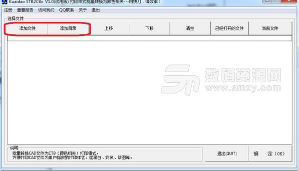 CAD打印样式转换PC版下载 CAD打印软件 v1.0 官方版