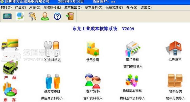 龙东工业成本核算软件免费版下载v1.0.6 官方版