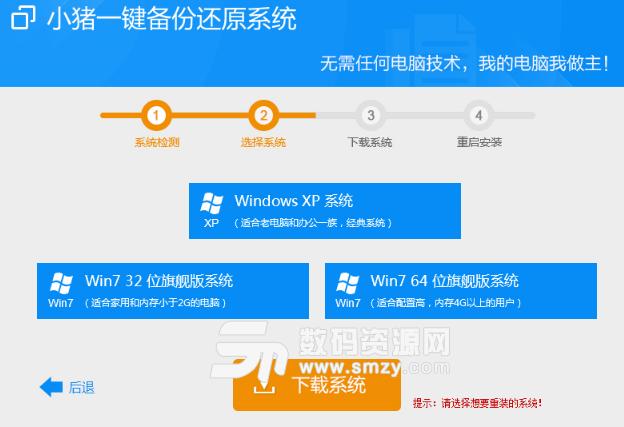 小猪一键备份还原系统Win7版