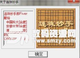 连珠妙手五子棋官方版下载