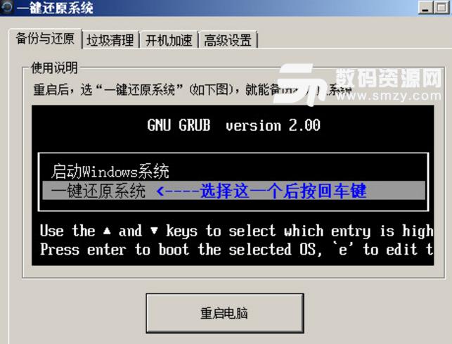 一键还原系统工具32位版