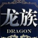 龙族世界果盘版