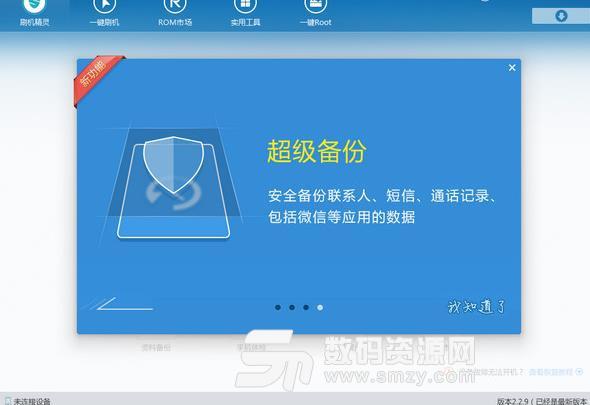 刷机精灵软件PC版