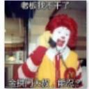 麦当劳金拱门表情包
